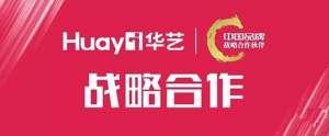 """华艺卫浴荣膺""""中国品牌战略合作伙伴""""品牌序列控制盒"""